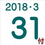 2018.03.31付け「編集手帳」要約