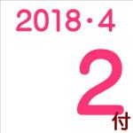 2018.04.02付け「編集手帳」要約