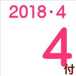 2018.04.04付け「編集手帳」要約