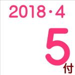 2018.04.05付け「編集手帳」要約