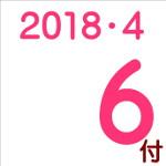 2018.04.06付け「編集手帳」要約