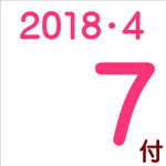 2018.04.07付け「編集手帳」要約