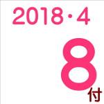 2018.04.08付け「編集手帳」要約