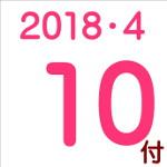 2018.04.10付け「編集手帳」要約