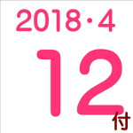 2018.04.12付け「編集手帳」要約