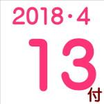 2018.04.13付け「編集手帳」要約