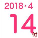 2018.04.14付け「編集手帳」要約