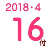 2018.04.16付け「編集手帳」要約
