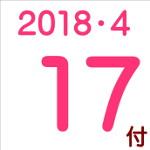 2018.04.17付け「編集手帳」要約