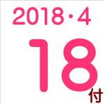 2018.04.18付け「編集手帳」要約