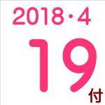 2018.04.19付け「編集手帳」要約