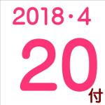 2018.04.20付け「編集手帳」要約