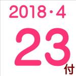 2018.04.23付け「編集手帳」要約