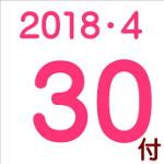 2018.04.30付け「編集手帳」要約