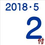 2018.05.02付け「編集手帳」要約