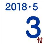 2018.05.03付け「編集手帳」要約