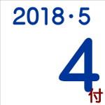 2018.05.04付け「編集手帳」要約