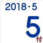2018.05.05付け「編集手帳」要約