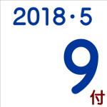 2018.05.09付け「編集手帳」要約