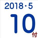 2018.05.10付け「編集手帳」要約