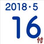2018.05.16付け「編集手帳」要約