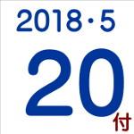 2018.05.20付け「編集手帳」要約