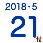 2018.05.21付け「編集手帳」要約