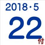 2018.05.22付け「編集手帳」要約