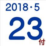 2018.05.23付け「編集手帳」要約