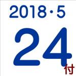 2018.05.24付け「編集手帳」要約