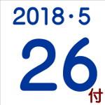2018.05.26付け「編集手帳」要約