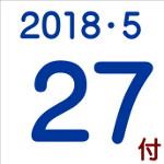 2018.05.27付け「編集手帳」要約