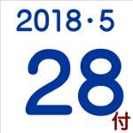 2018.05.28付け「編集手帳」要約