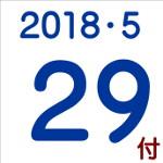2018.05.29付け「編集手帳」要約