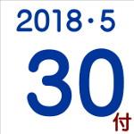 2018.05.30付け「編集手帳」要約
