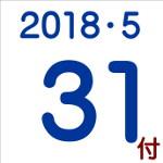 2018.05.31付け「編集手帳」要約