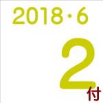 2018.06.02付け「編集手帳」要約