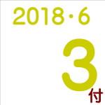2018.06.03付け「編集手帳」要約