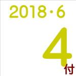 2018.06.04付け「編集手帳」要約