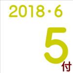2018.06.05付け「編集手帳」要約