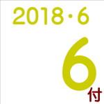 2018.06.06付け「編集手帳」要約