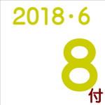 2018.06.08付け「編集手帳」要約