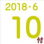 2018.06.10付け「編集手帳」要約