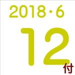 2018.06.12付け「編集手帳」要約