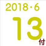 2018.06.13付け「編集手帳」要約
