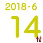 2018.06.14付け「編集手帳」要約