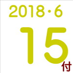 2018.06.15付け「編集手帳」要約