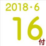 2018.06.16付け「編集手帳」要約