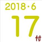 2018.06.17付け「編集手帳」要約