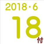 2018.06.18付け「編集手帳」要約